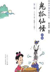 鬼狐仙怪(第三部)(蔡志忠)