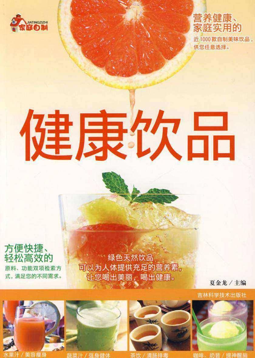 家庭自制健康饮品(试读本)