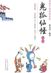 鬼狐仙怪(第四部)(蔡志忠)