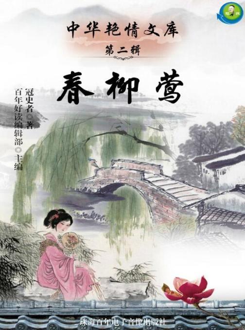 中华艳情文库第二辑——春柳莺