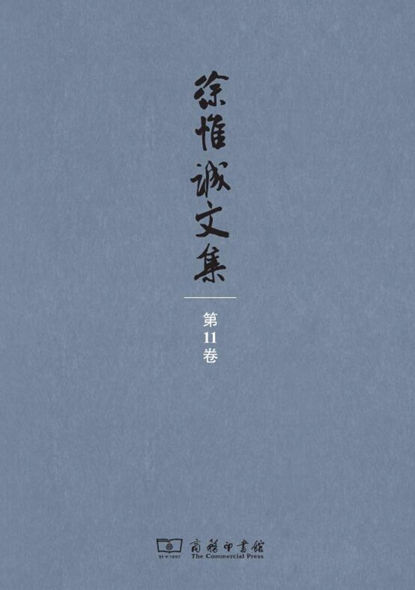 徐惟诚文集(第11卷)