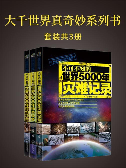 大千世界真奇妙系列书:不可不知的世界5000年灾难记录+不可不知的世界5000年可怕巧合+不可不知的世界5000年神奇现象(套装共3册)