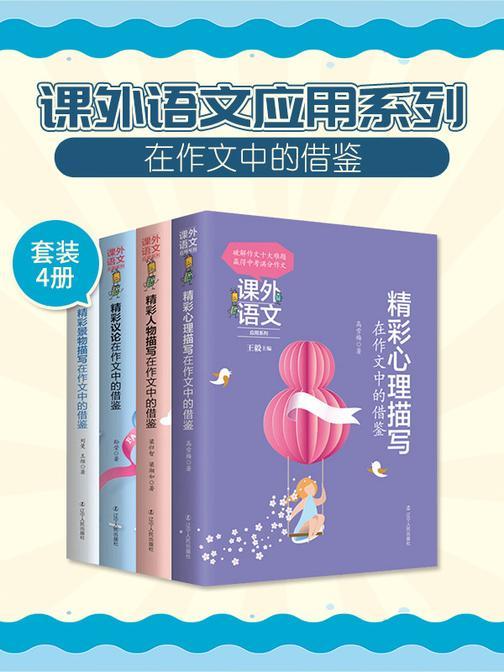 课外语文应用系列—在作文中的借鉴(套装4册)