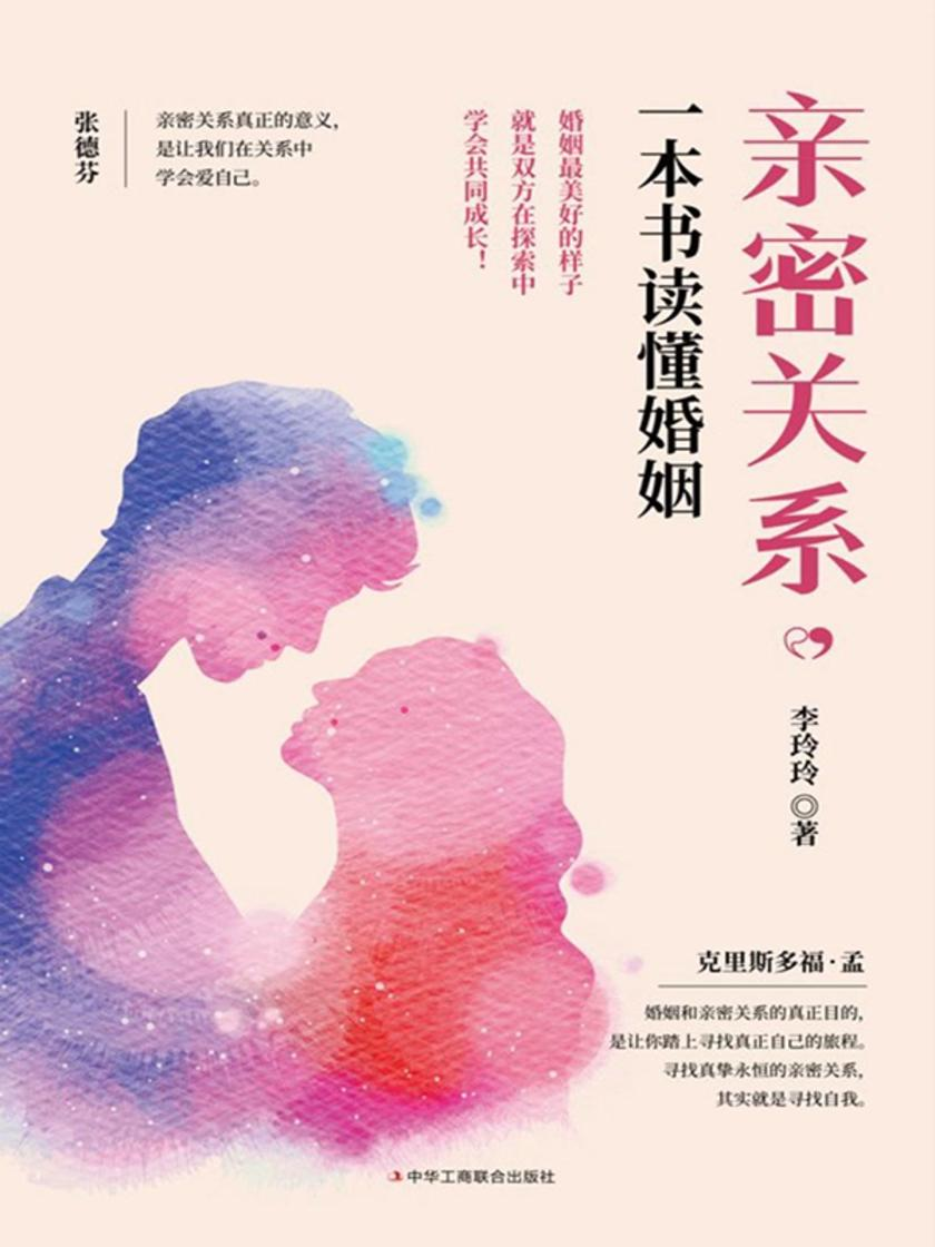 亲密关系,一本书读懂婚姻