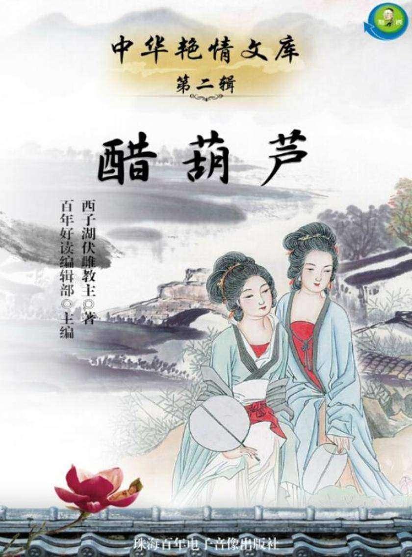 中华艳情文库第二辑——醋葫芦