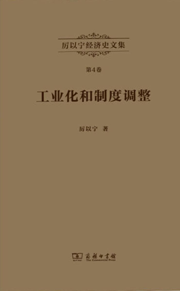 厉以宁经济史文集(第4卷):工业化和制度调整