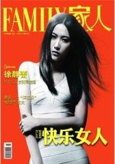 家人 月刊 2012年3月(电子杂志)(仅适用PC阅读)