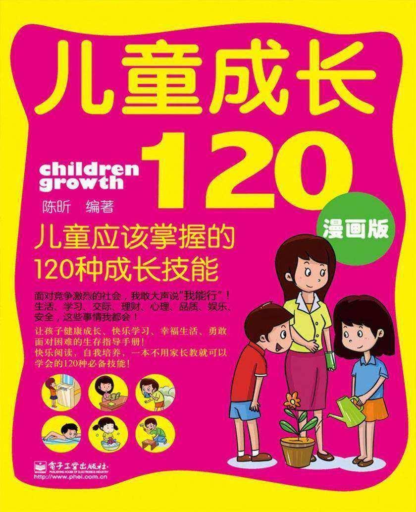 儿童成长120——儿童应该掌握的120种成长技能