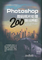 Photoshop数码照片处理200例(经典版)