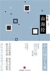 中信国学大典·山海经