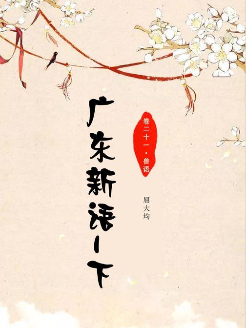 广东新语-下(卷二十一·兽语)