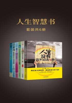 人生智慧书:人生没有迈不过去的坎+舍与得的人生艺术 等(套装共6册)
