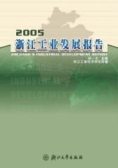 2005 浙江工业发展报告(仅适用PC阅读)