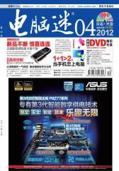 电脑迷 半月刊 2012年08期(电子杂志)(仅适用PC阅读)