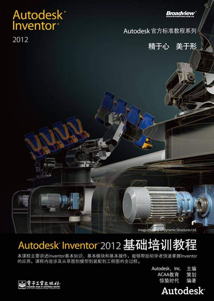 Autodesk Inventor2012基础培训教程(仅适用PC阅读)