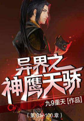 神鹰天骄(第81-100章)