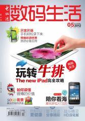 电脑迷 半月刊 2012年09期(电子杂志)(仅适用PC阅读)