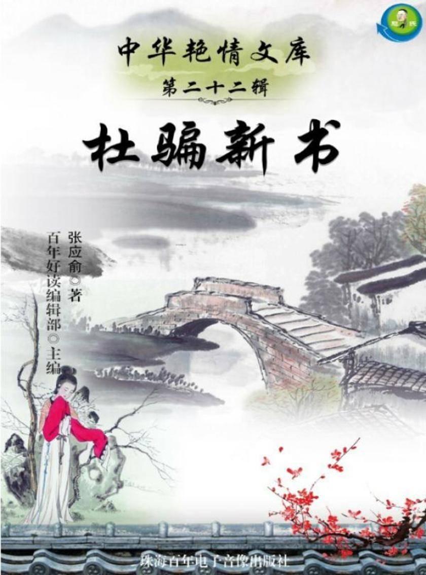 中华艳情文库第二十二辑——杜骗新书