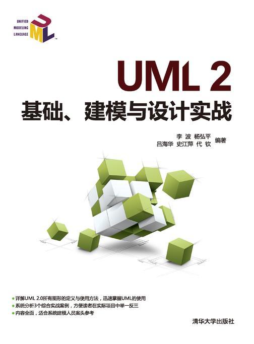 UML 2基础、建模与设计实战