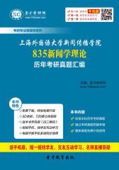 上海外国语大学新闻传播学院835新闻学理论历年考研真题汇编