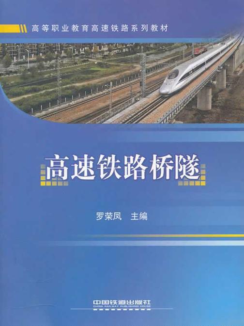 高速铁路桥隧