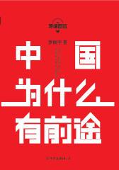 罗辑思维:中国为什么有前途