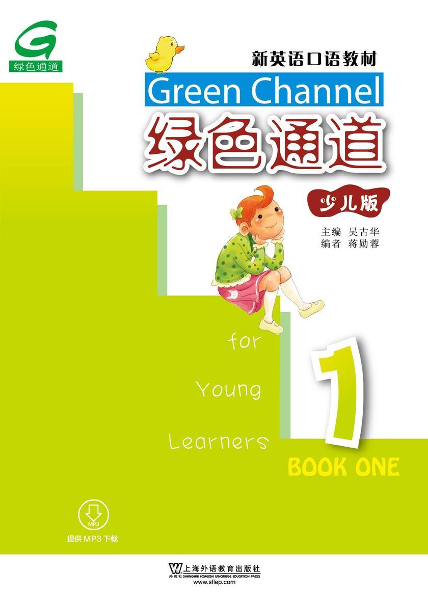 新英语口语教材:绿色通道(少儿版)1