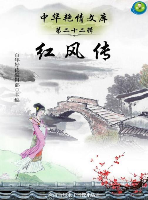 中华艳情文库第二十二辑——红风传