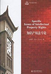 知识产权法专论(研究生教学用书)