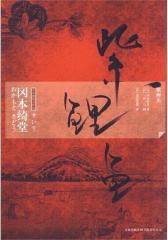 紫鲤鱼(试读本)