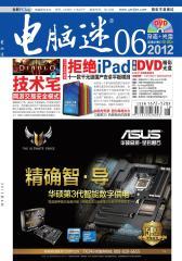 电脑迷 半月刊 2012年12期(电子杂志)(仅适用PC阅读)