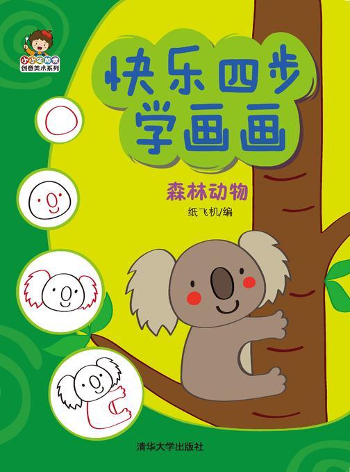 快乐四步学画画.森林动物