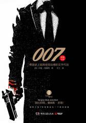 007-I:我叫邦德,詹姆斯·邦德!