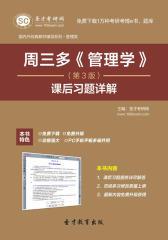 圣才学习网·周三多《管理学》(第3版)课后习题详解(仅适用PC阅读)