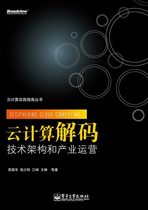 云计算解码——技术架构和产业运营