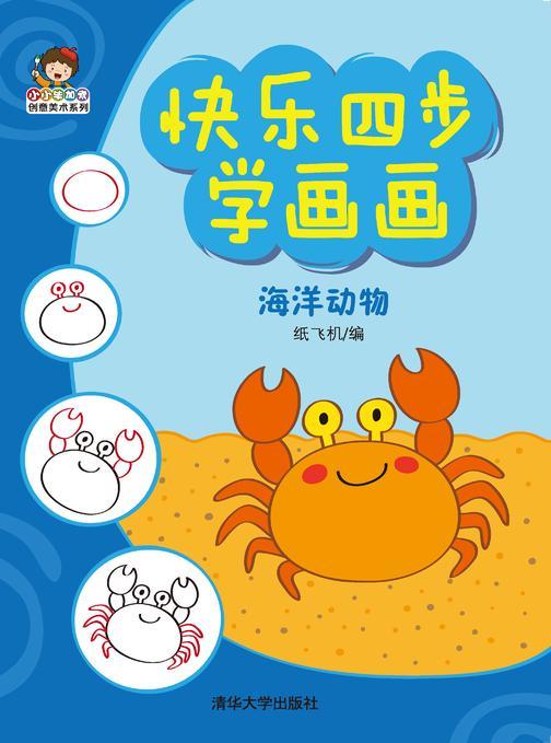 快乐四步学画画.海洋动物