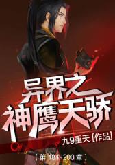 神鹰天骄(第181-200章)