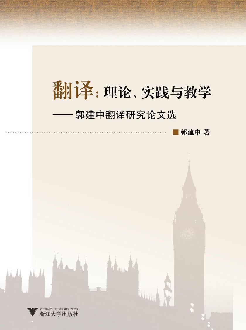 翻译:理论、实践与教学——郭建中翻译研究论文选
