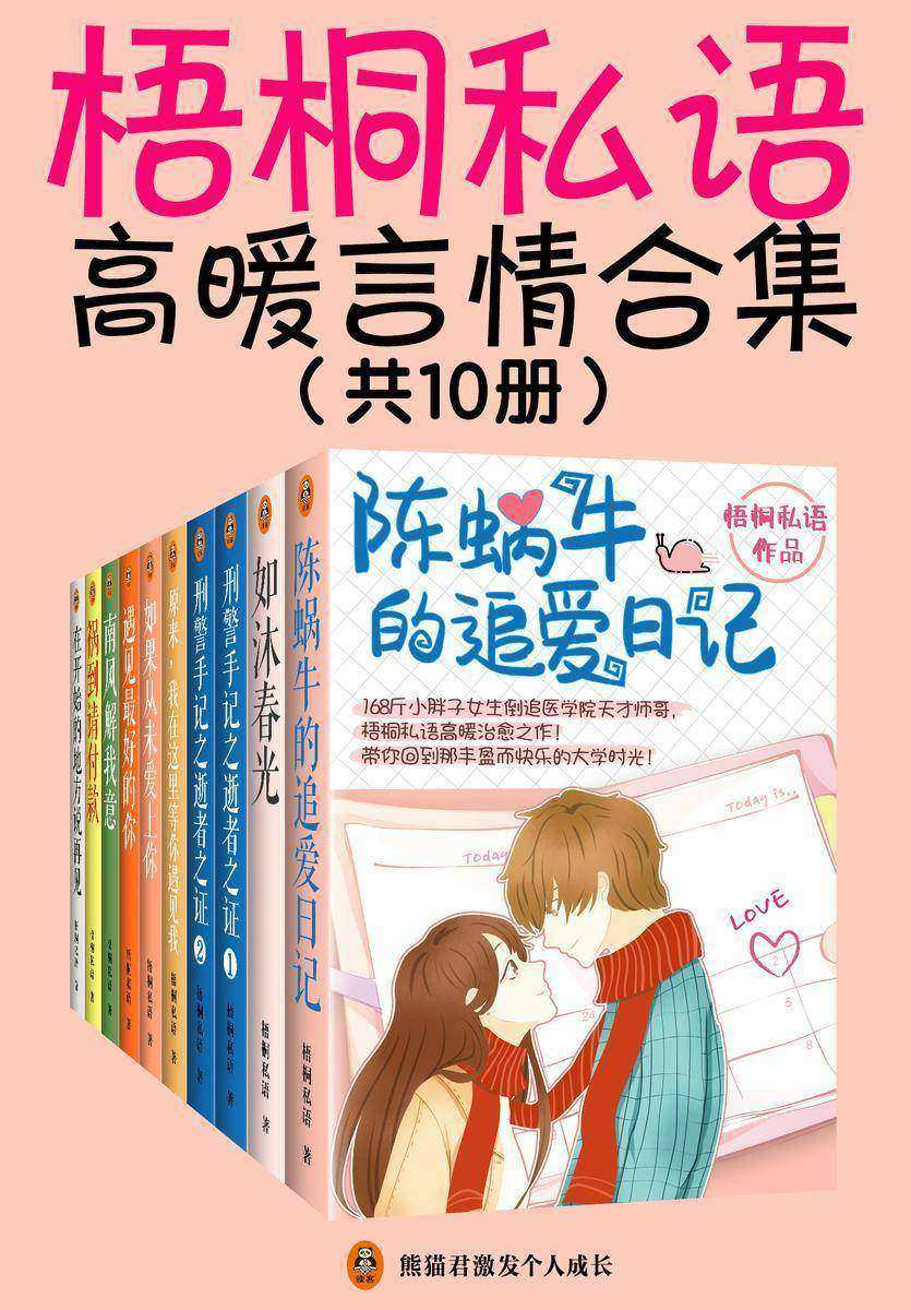 梧桐私语高暖言情合集(共10册)
