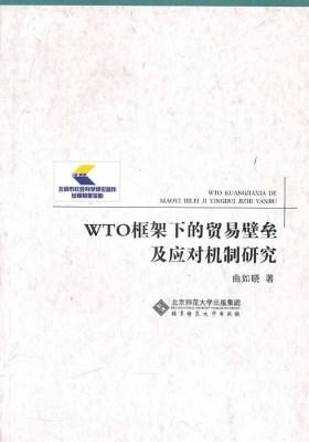 WTO框架下的贸易壁垒及应对机制研究(仅适用PC阅读)