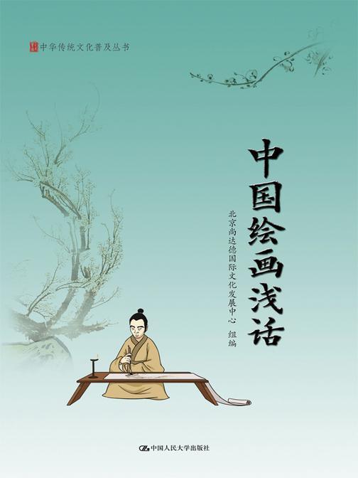 中国绘画浅话(中华传统文化普及丛书)