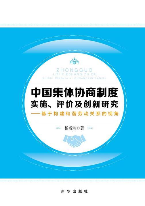 中国集体协商制度实施、评价及创新研究:基于构建和谐劳动关系的视角