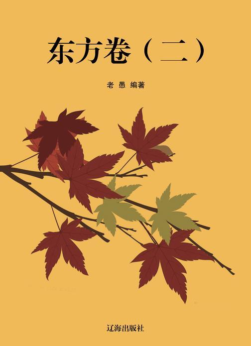 世界散文经典·东方卷2