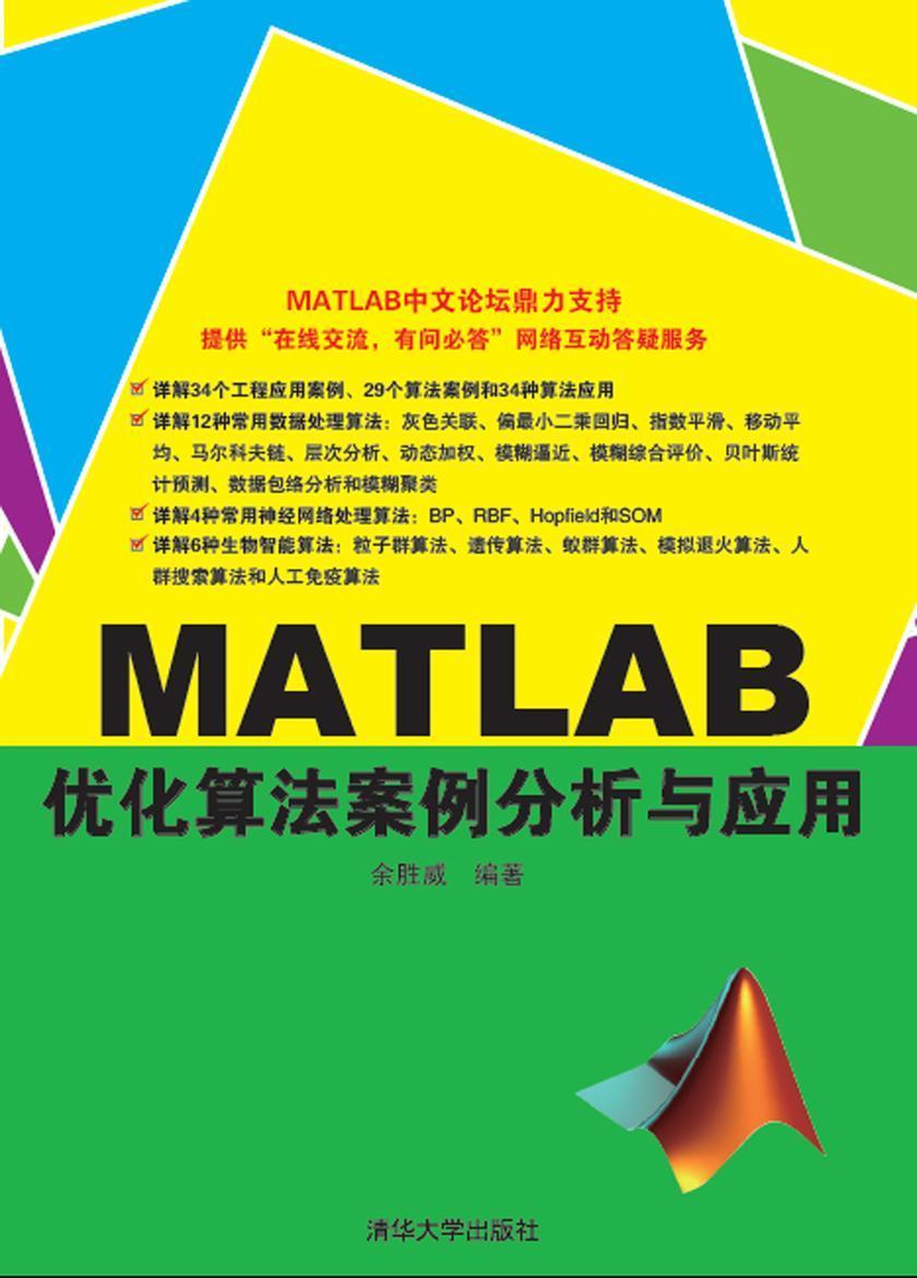 MATLAB优化算法案例分析与应用(仅适用PC阅读)
