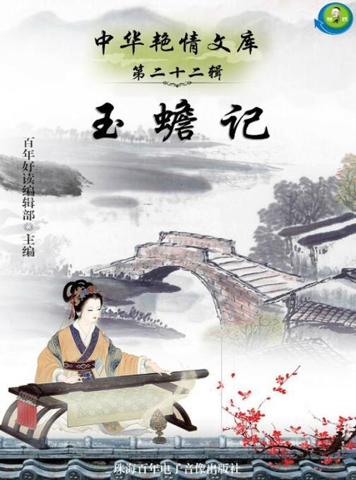 中华艳情文库第二十二辑——玉蟾记