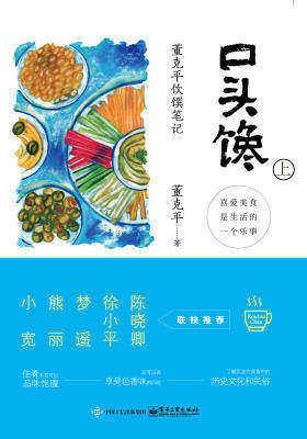 口头馋:董克平饮馔笔记(上册)