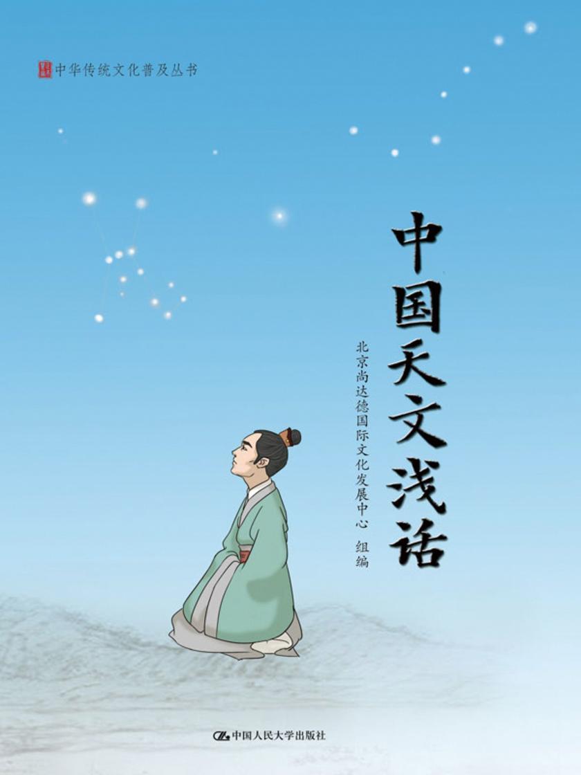 中国天文浅话(中华传统文化普及丛书)