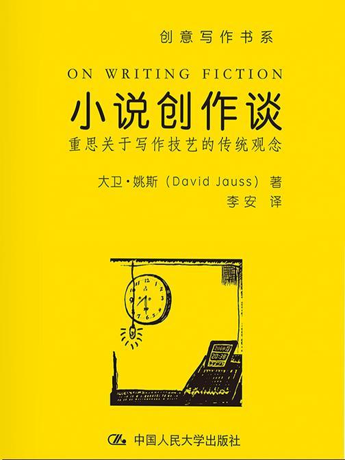 小说创作谈:重思关于写作技艺的传统观念(创意写作书系)