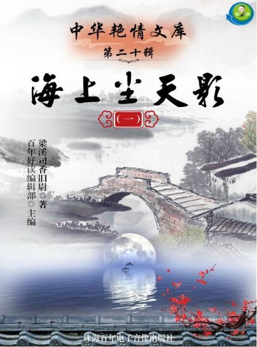 中华艳情文库第二十辑——海上尘天影(一)