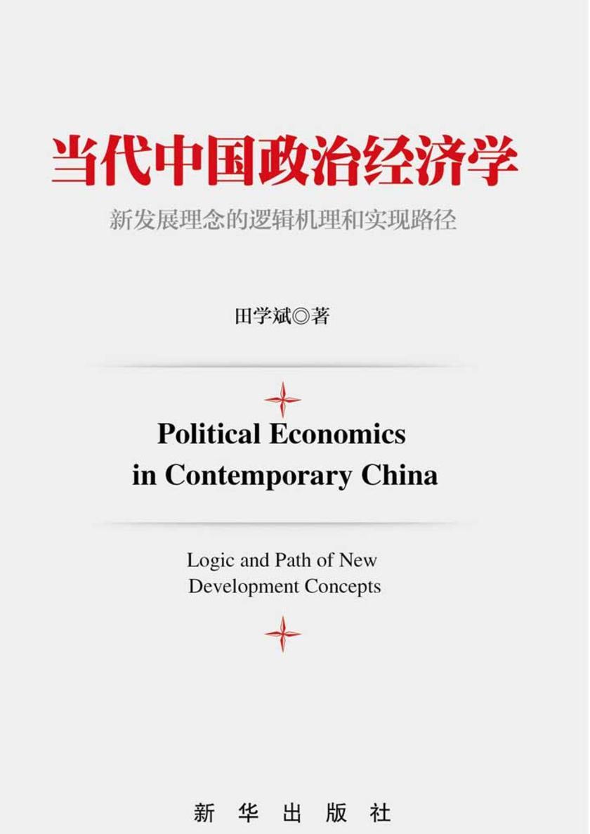 当代中国政治经济学:新发展理念的逻辑机理和实现路径